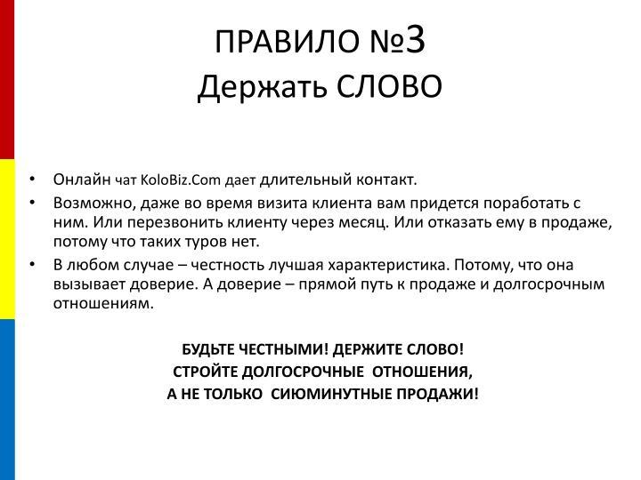 ПРАВИЛО №