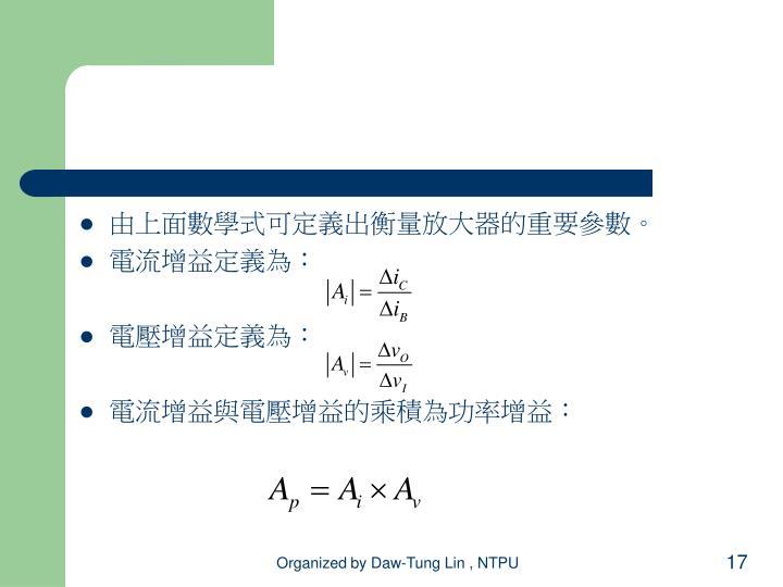 由上面數學式可定義出衡量放大器的重要參數。