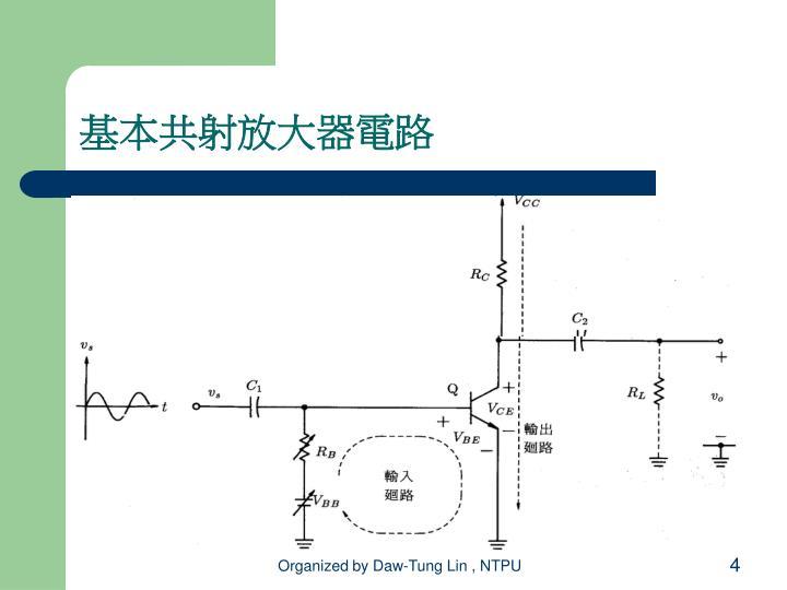 基本共射放大器電路