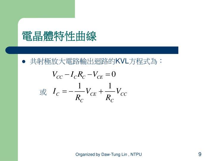 電晶體特性曲線