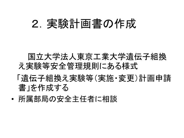 2.実験計画書の作成