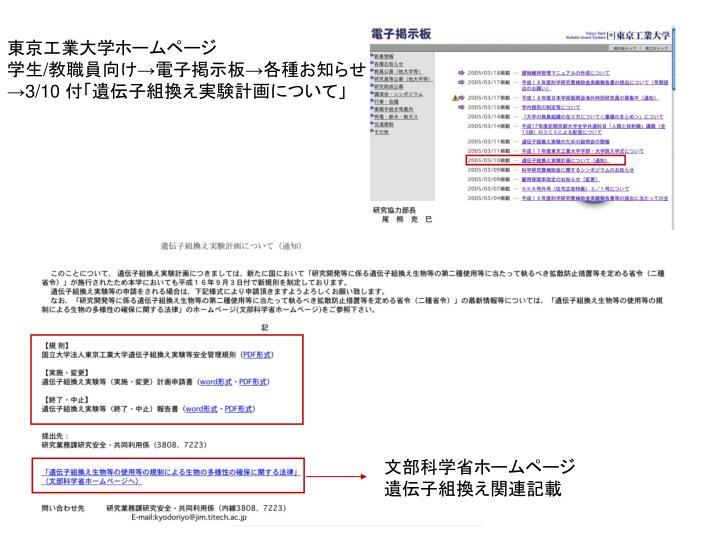 東京工業大学ホームページ