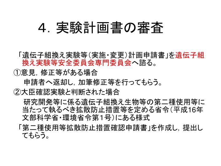 4.実験計画書の審査