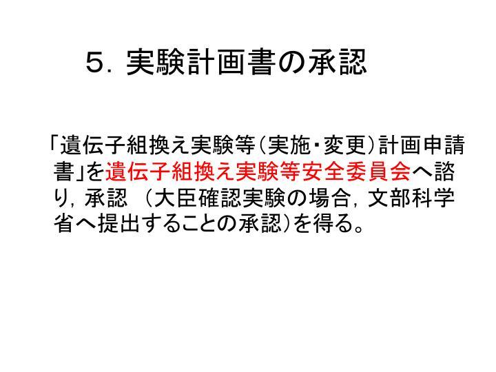 5.実験計画書の承認