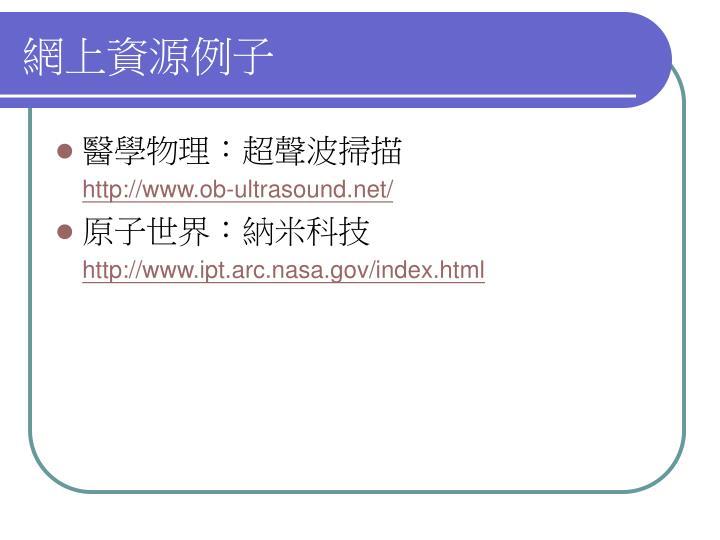 網上資源例子