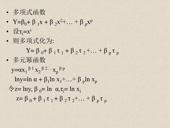 多项式函数