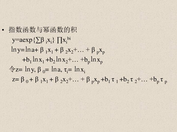 指数函数与幂函数的积