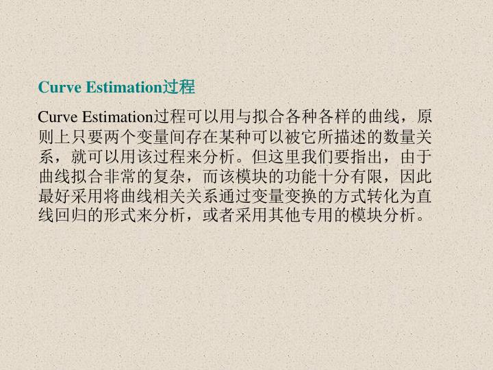 Curve Estimation