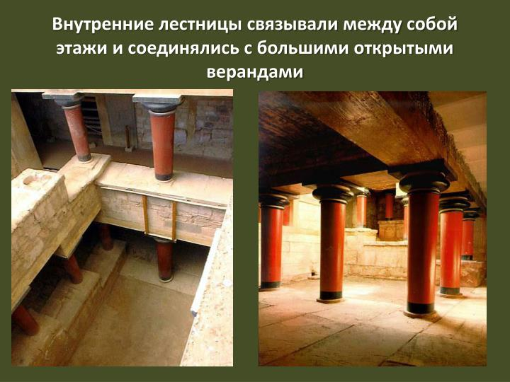 Внутренние лестницы связывали между собой этажи и соединялись с большими открытыми верандами