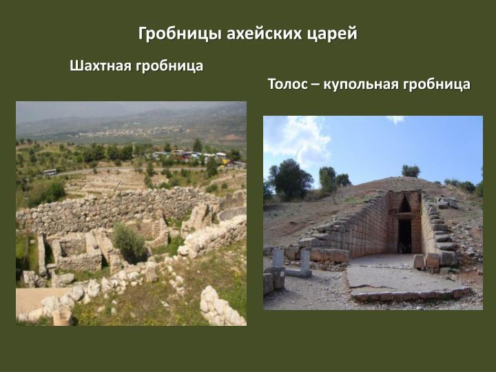 Гробницы ахейских царей