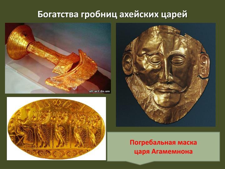 Богатства гробниц ахейских царей