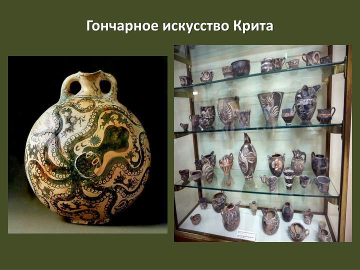 Гончарное искусство Крита