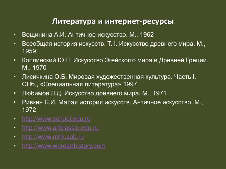 Литература и интернет-ресурсы