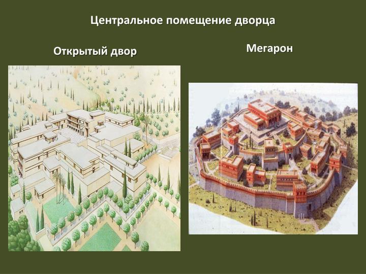 Центральное помещение дворца
