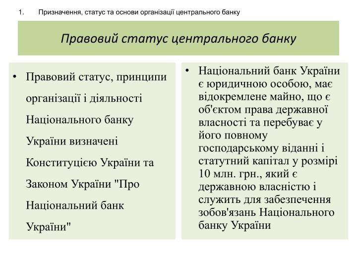 Призначення, статус та основи організації центрального банку