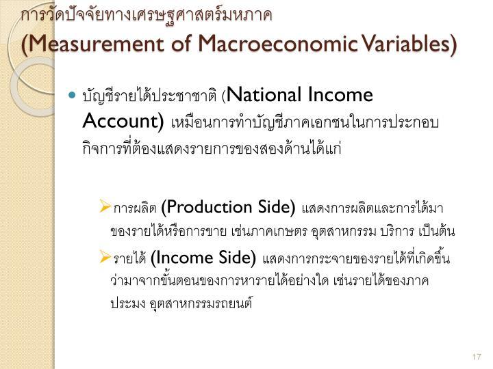 การวัดปัจจัยทางเศรษฐศาสตร์มหภาค