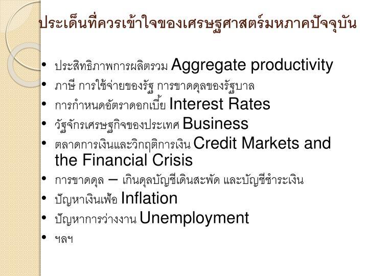 ประเด็นที่ควรเข้าใจของเศรษฐศาสตร์มหภาคปัจจุบัน