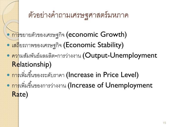 ตัวอย่างคำถามเศรษฐศาสตร์มหภาค
