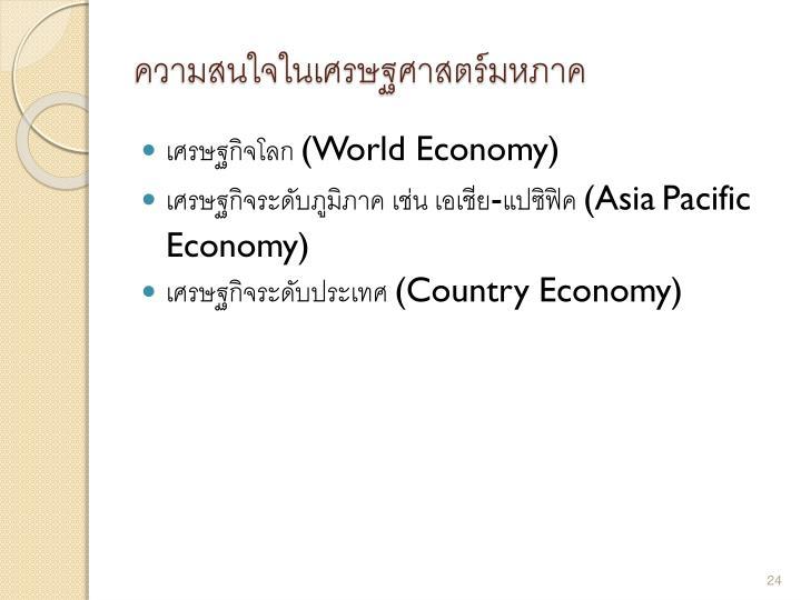 ความสนใจในเศรษฐศาสตร์มหภาค
