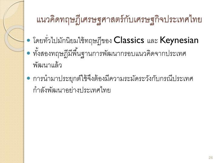 แนวคิดทฤษฎีเศรษฐศาสตร์กับเศรษฐกิจประเทศไทย