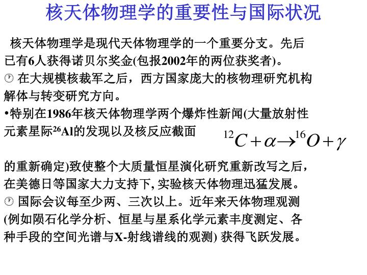 核天体物理学的重要性与国际状况