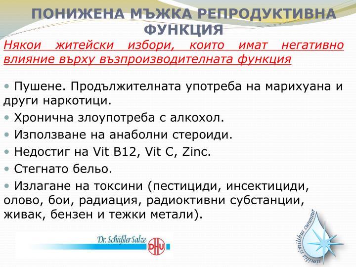 ПОНИЖЕНА МЪЖКА РЕПРОДУКТИВНА ФУНКЦИЯ