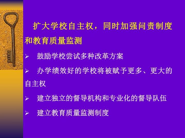 扩大学校自主权,同时加强问责制度和教育质量监测