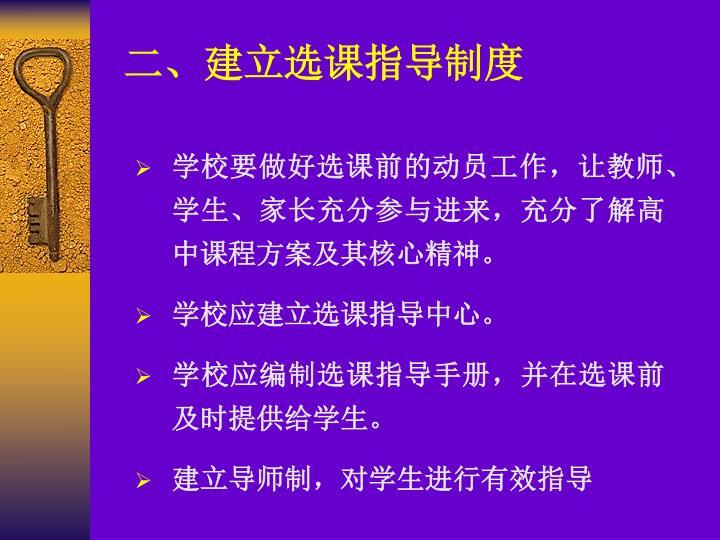 二、建立选课指导制度