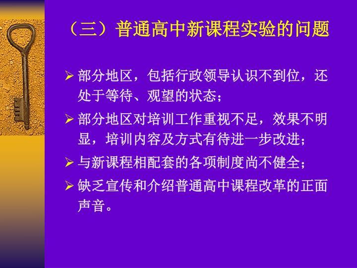 (三)普通高中新课程实验的问题