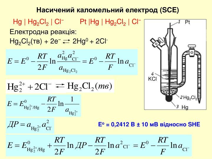 Насичений каломельний електрод