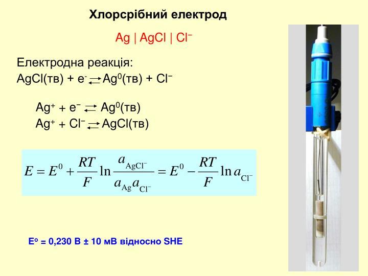 Хлорсрібний електрод