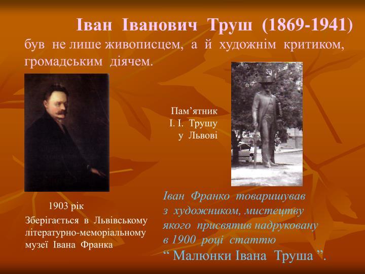 (1869-1941)