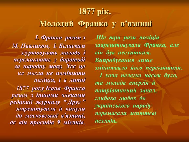 1877 .