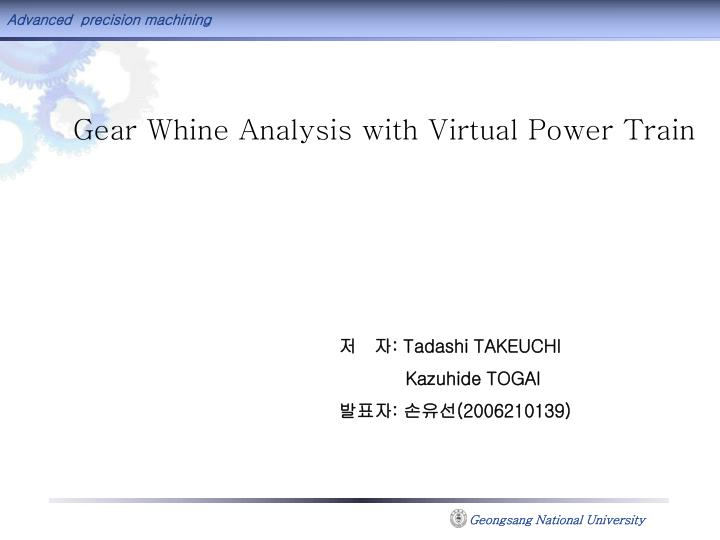 Gear Whine Analysis with Virtual Power Train