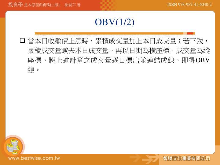 OBV(1/2)