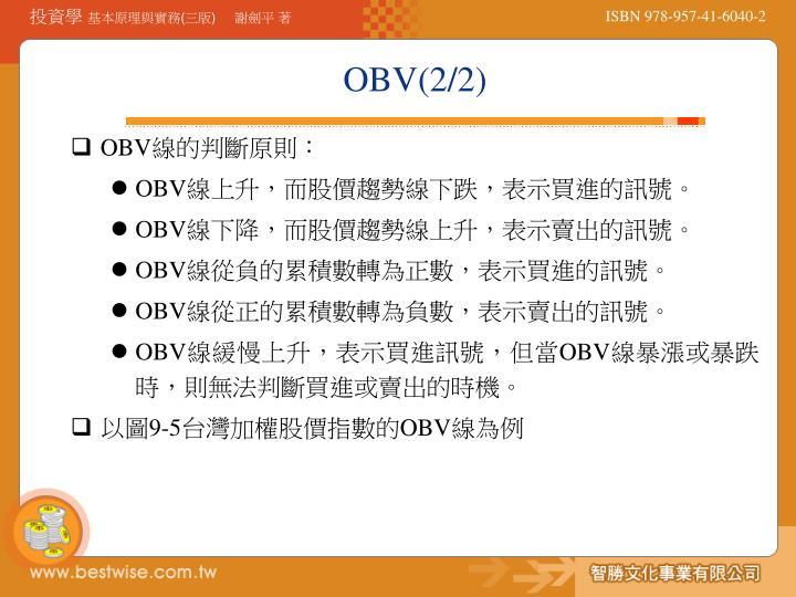 OBV(2/2)
