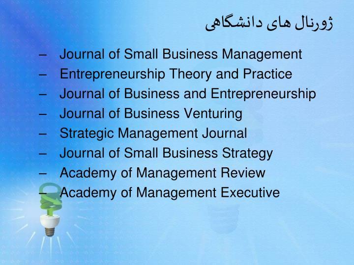 ژورنال های دانشگاهی