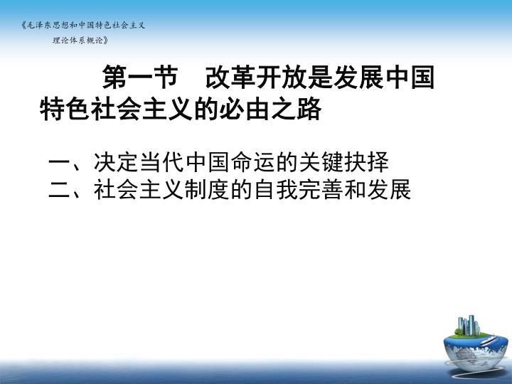 第一节  改革开放是发展中国特色社会主义的必由之路