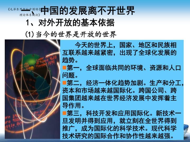 一、中国的发展离不开世界