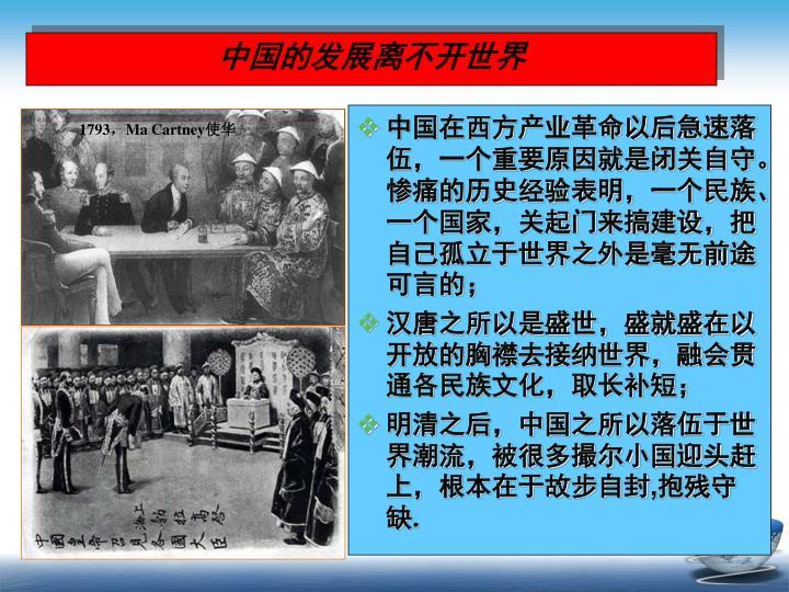 中国的发展离不开世界