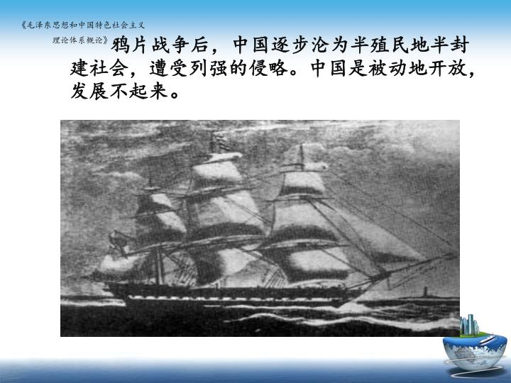 鸦片战争后,中国逐步沦为半殖民地半封建社会,遭受列强的侵略。中国是被动地开放,发展不起来