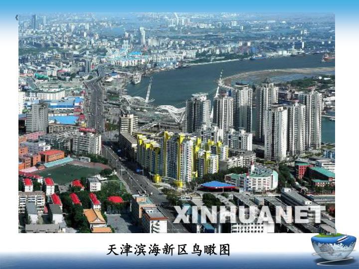 天津滨海新区鸟瞰图