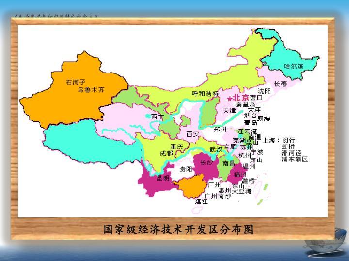 国家级经济技术开发区分布图