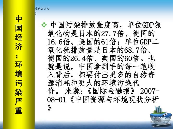 中国污染排放强度高,单位