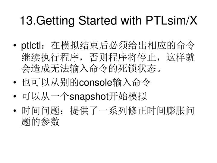 13.Getting Started with PTLsim/X