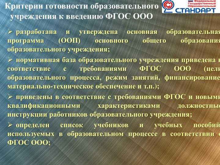 Критерии готовности образовательного учреждения к введению ФГОС ООО