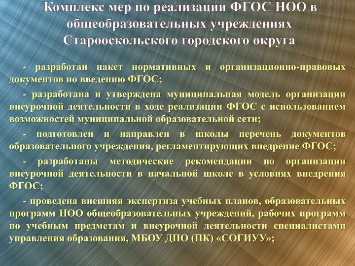 Комплекс мер по реализации ФГОС НОО в общеобразовательных учреждениях Старооскольского городского округа