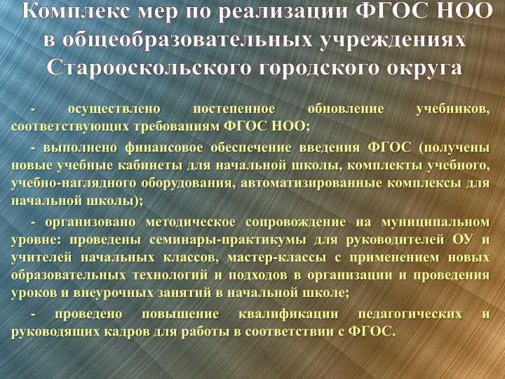 Комплекс мер по реализации ФГОС НОО