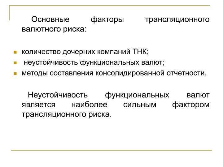 Основные  факторы  трансляционного  валютного риска: