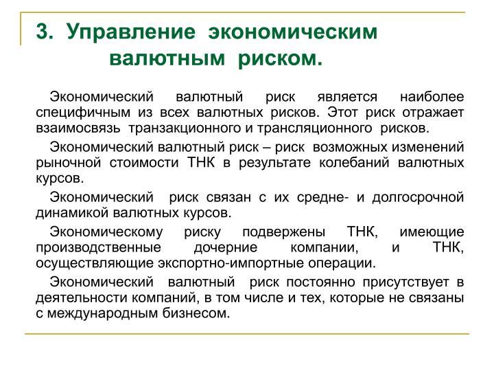 3.  Управление  экономическим